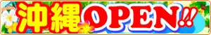 沖縄OPEN