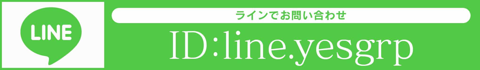 line.yesgrp
