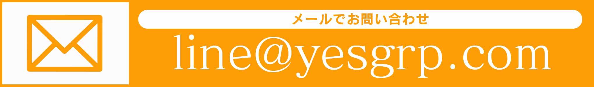 line@yesgrp.com